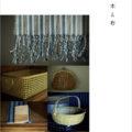 竹と木と布
